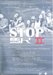 2004 Stop II Poster