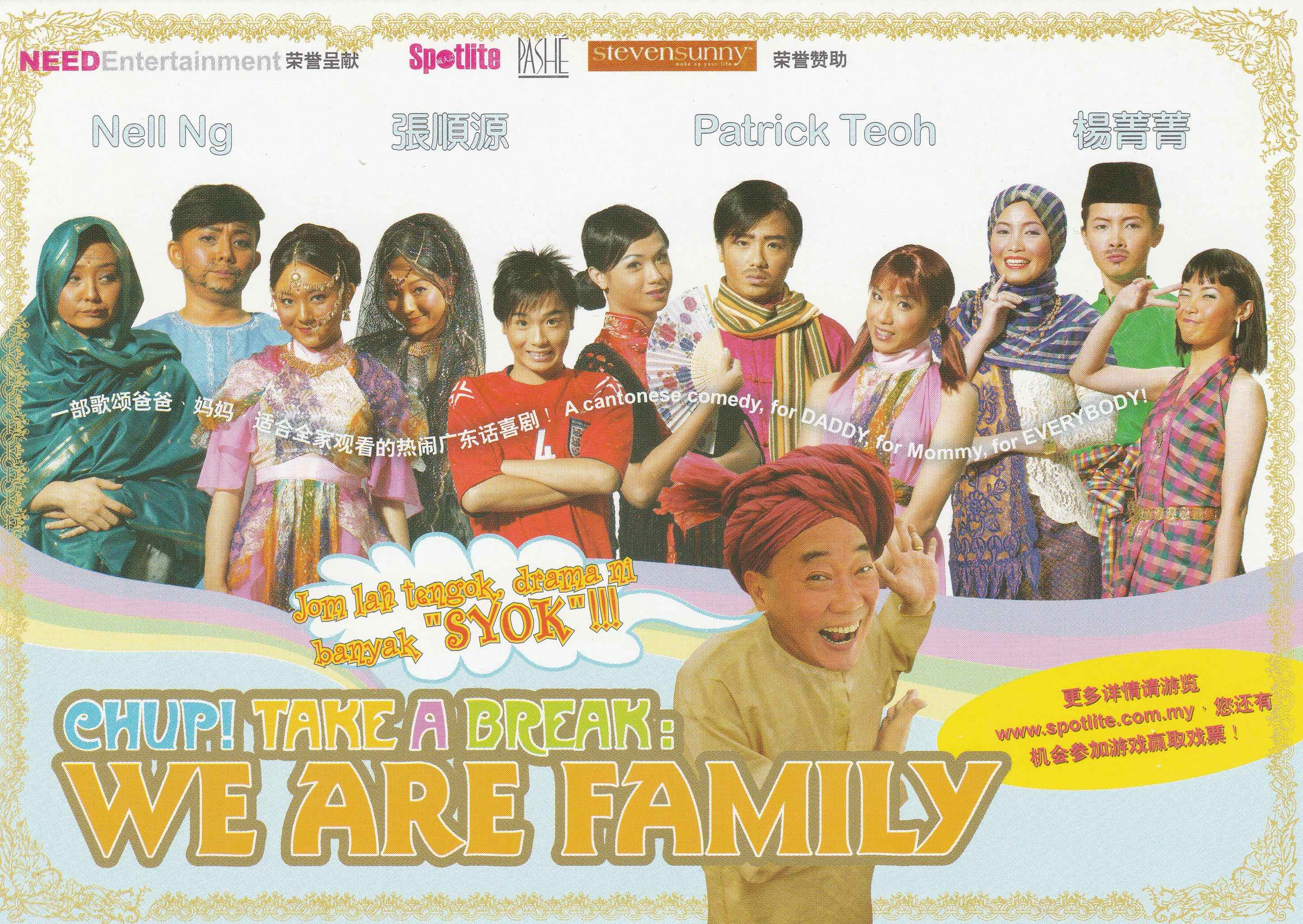 2005 We Are Family Flyer 01