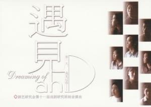 2005 Dreaming Of Ah D Flyer 01