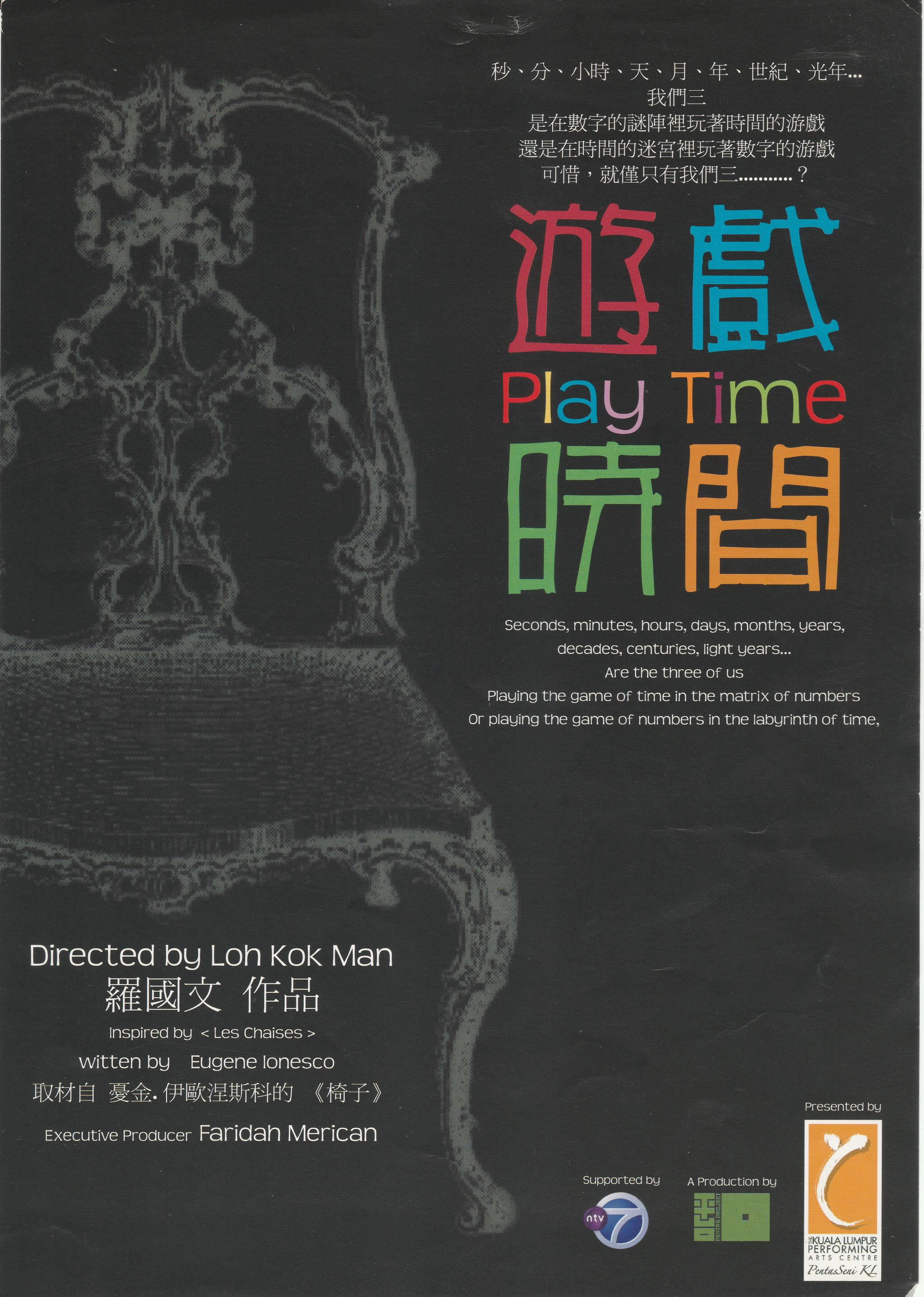 2005 Play Time Flyer 01