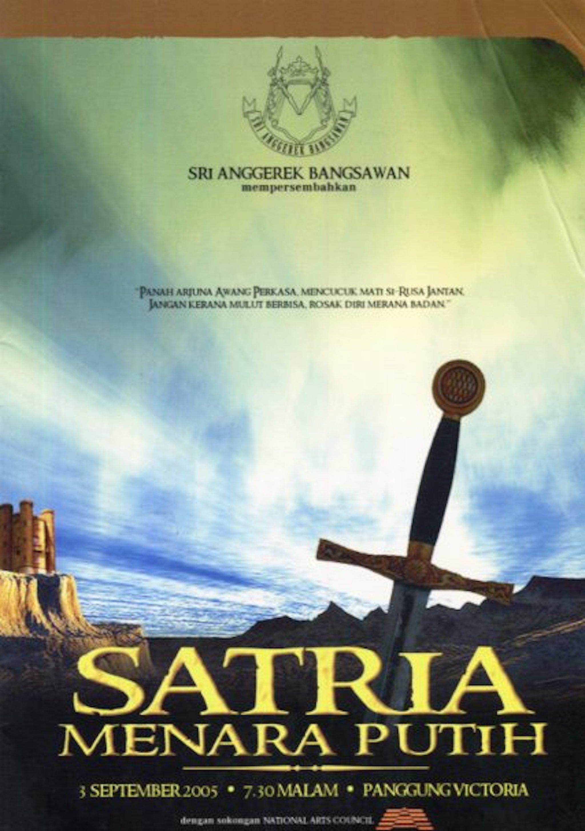 2005 Satria Menara Putih cover