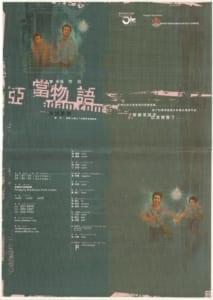 2006 April Adam Dot Com Poster