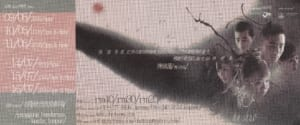 2006 Hu Shuo Flyer 01