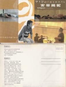 2006 Antigone Postcard Playwright And Director Profile
