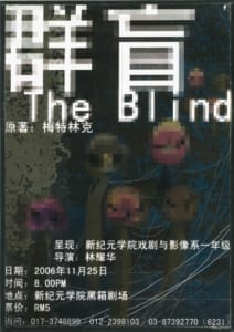 2006 The Blind Poster