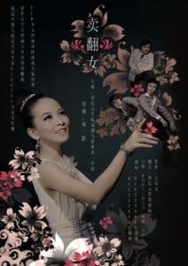2006 Pygmalion Poster 02