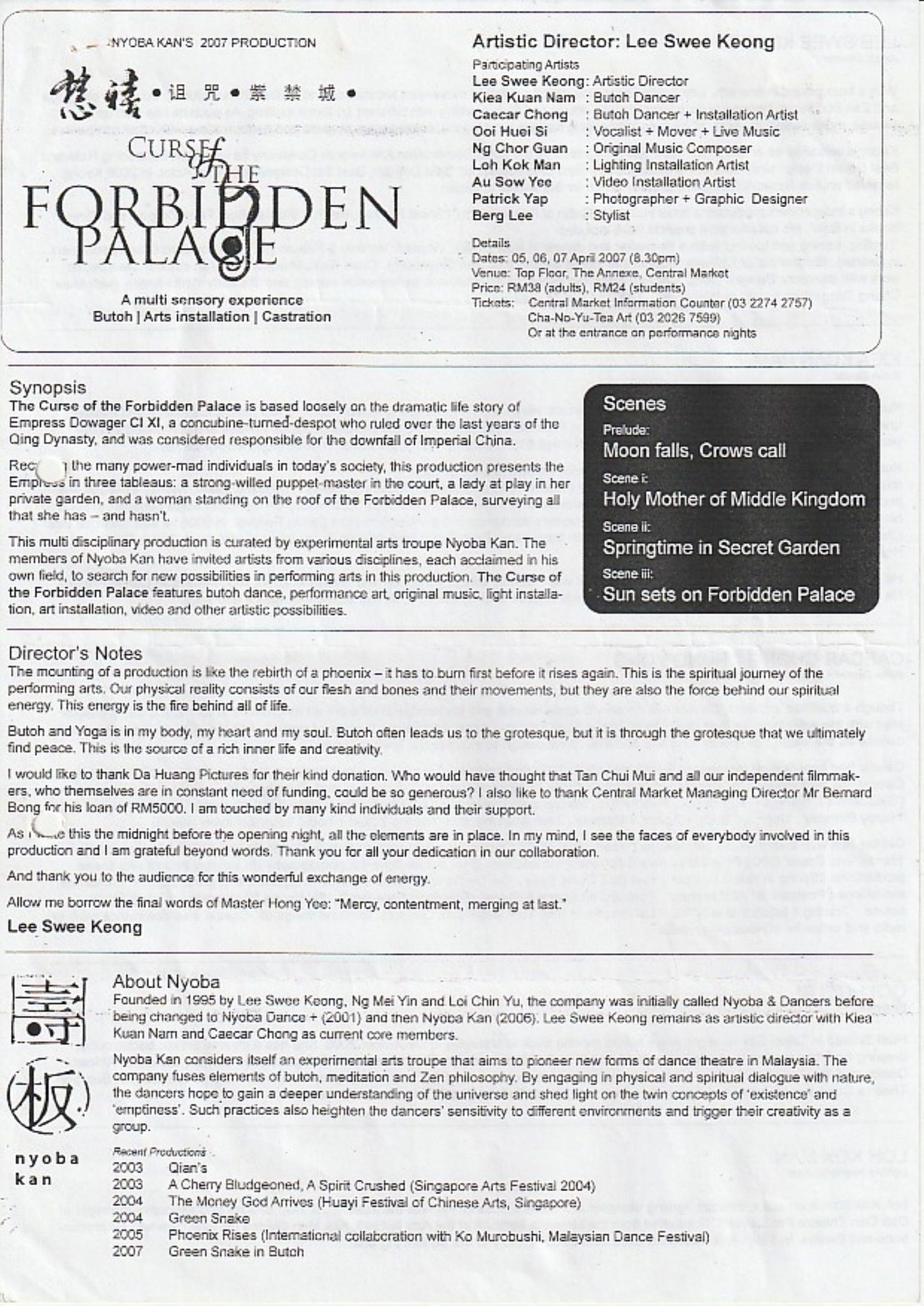 2007 Curse of the Forbidden Palace