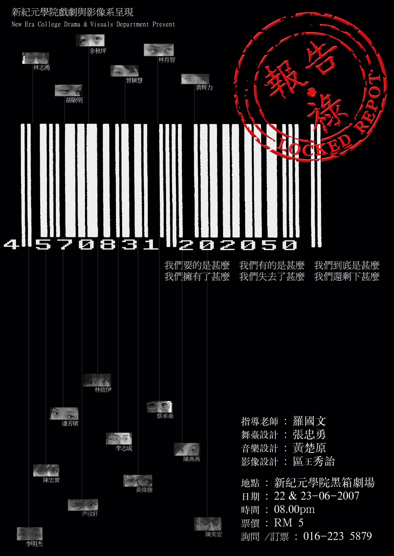 2007 Locked Repot Poster