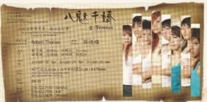 2007 8 Femmes Flyer