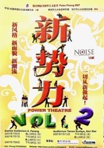 2007 Power Theatre Vol 2 Program Cover