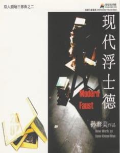 2007 Modern Faust Flyer 01