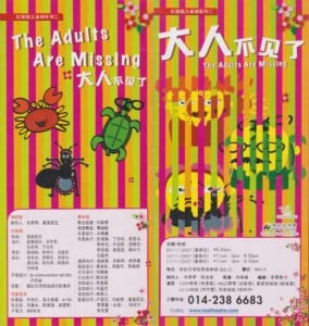 2007 The Adults Are Missing Program Cover