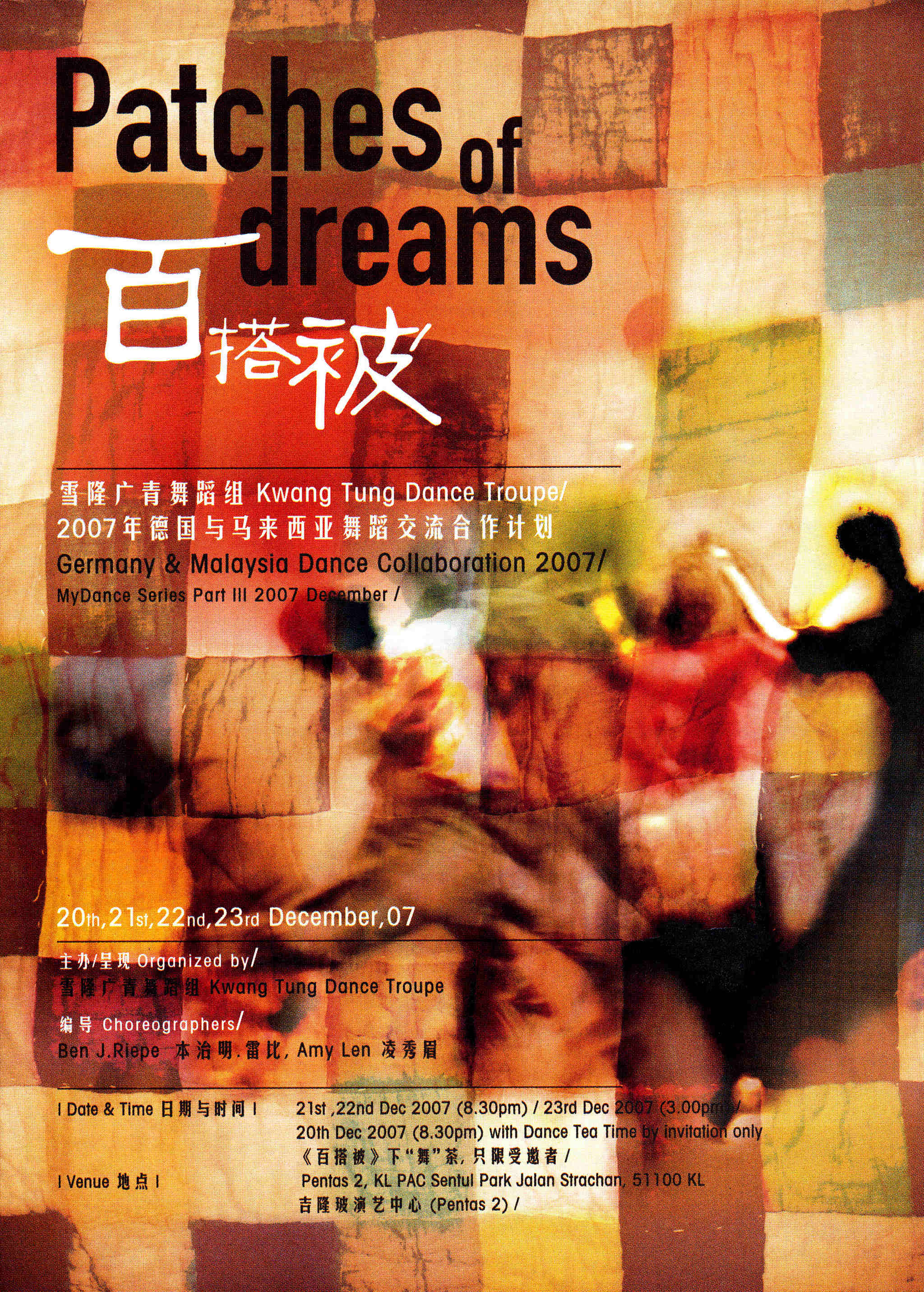 2007 Patches Of Dreams Cover