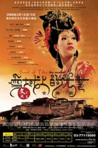 2008 Jewel Of Tibet Poster