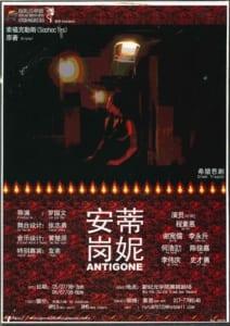 2008 Antigone Poster