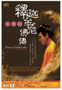 2009 Prince Siddhartha Poster