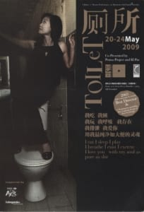 2009 Toilet Flyer 01