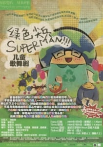 2009 Superman Flyer 01