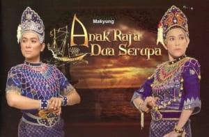 2010 Anak Raja Dua Serupa cover