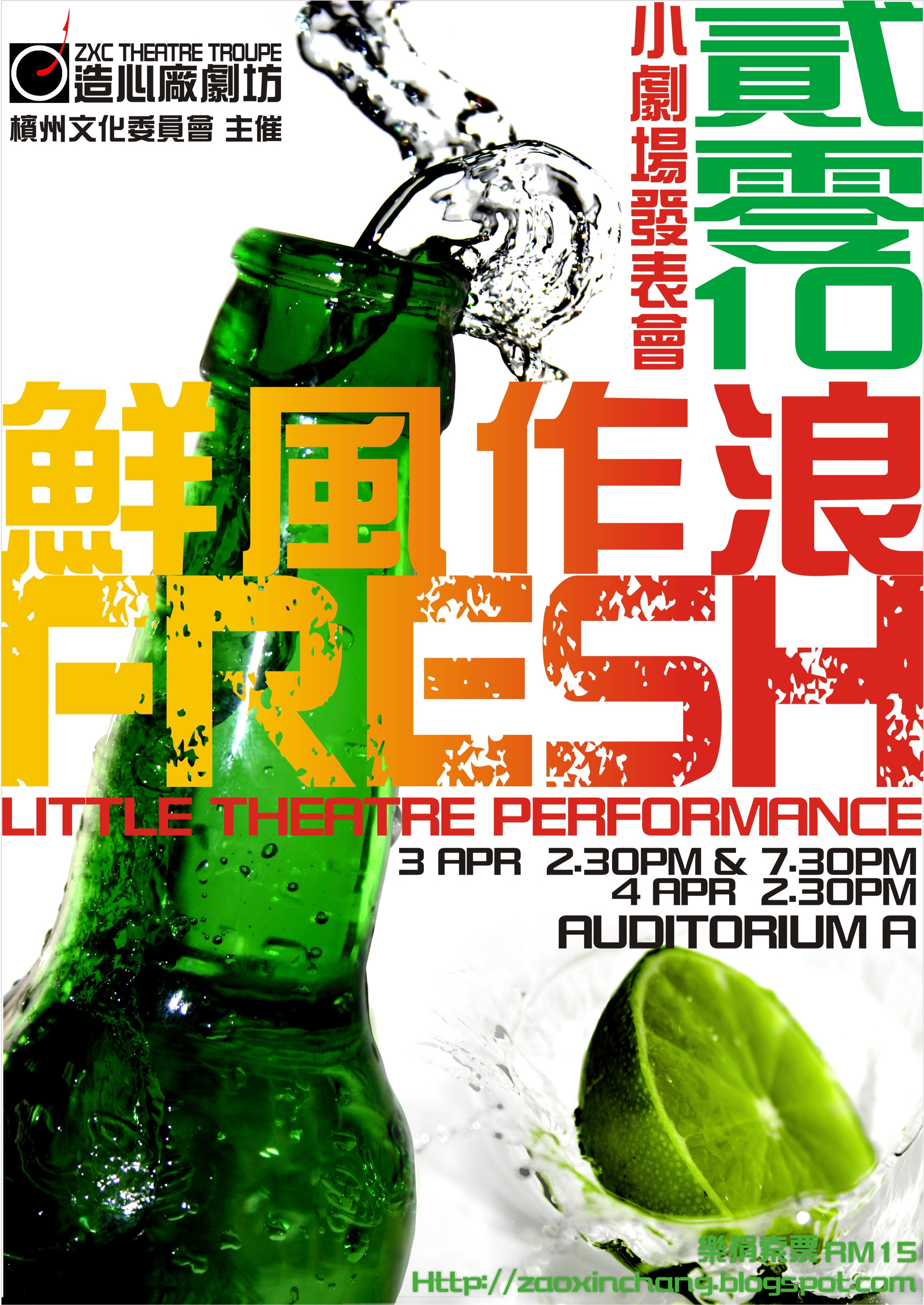 2010 Fresh Little Theatre Performance Poster