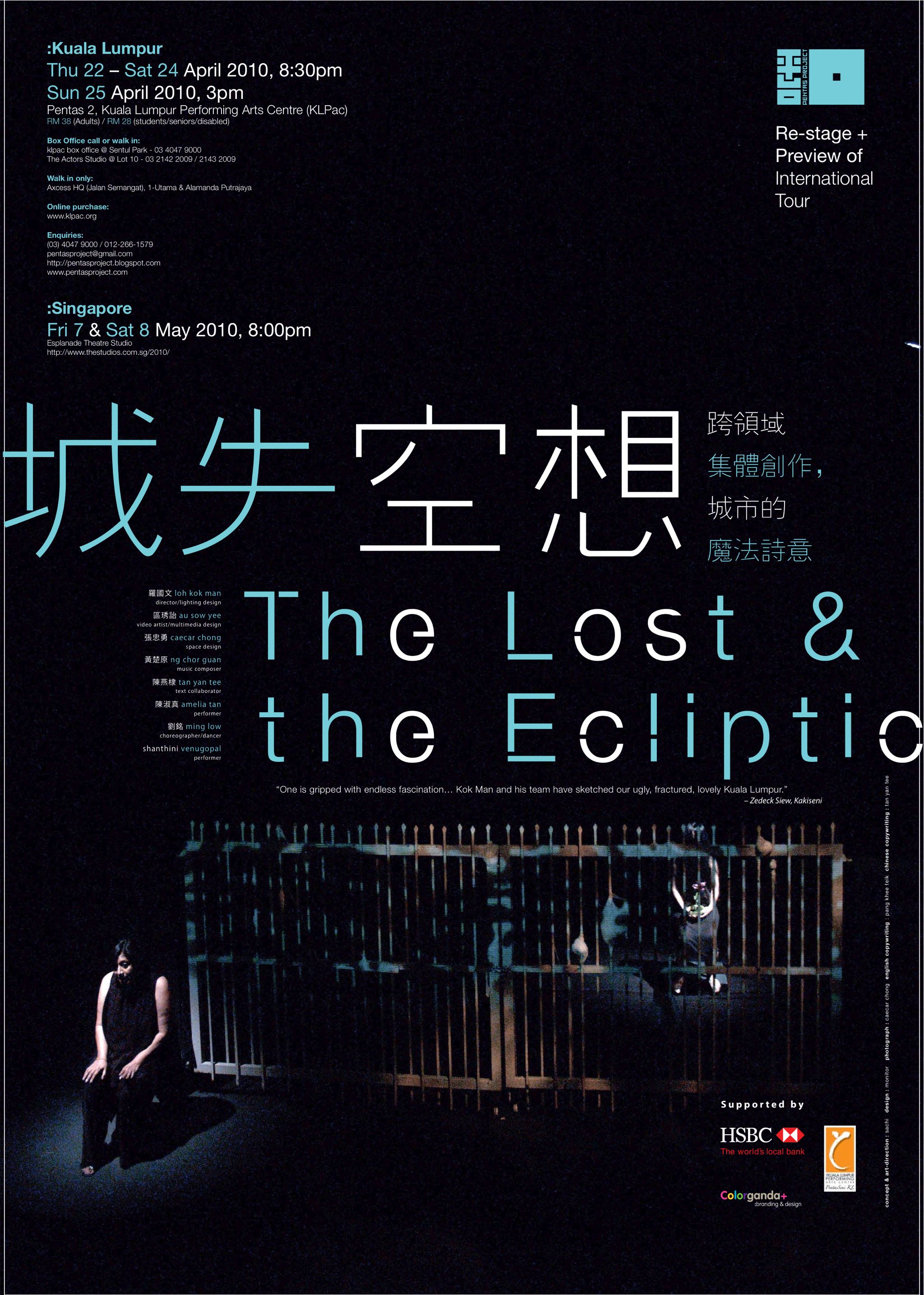 2010 The Lost And The Ecliptic Poster