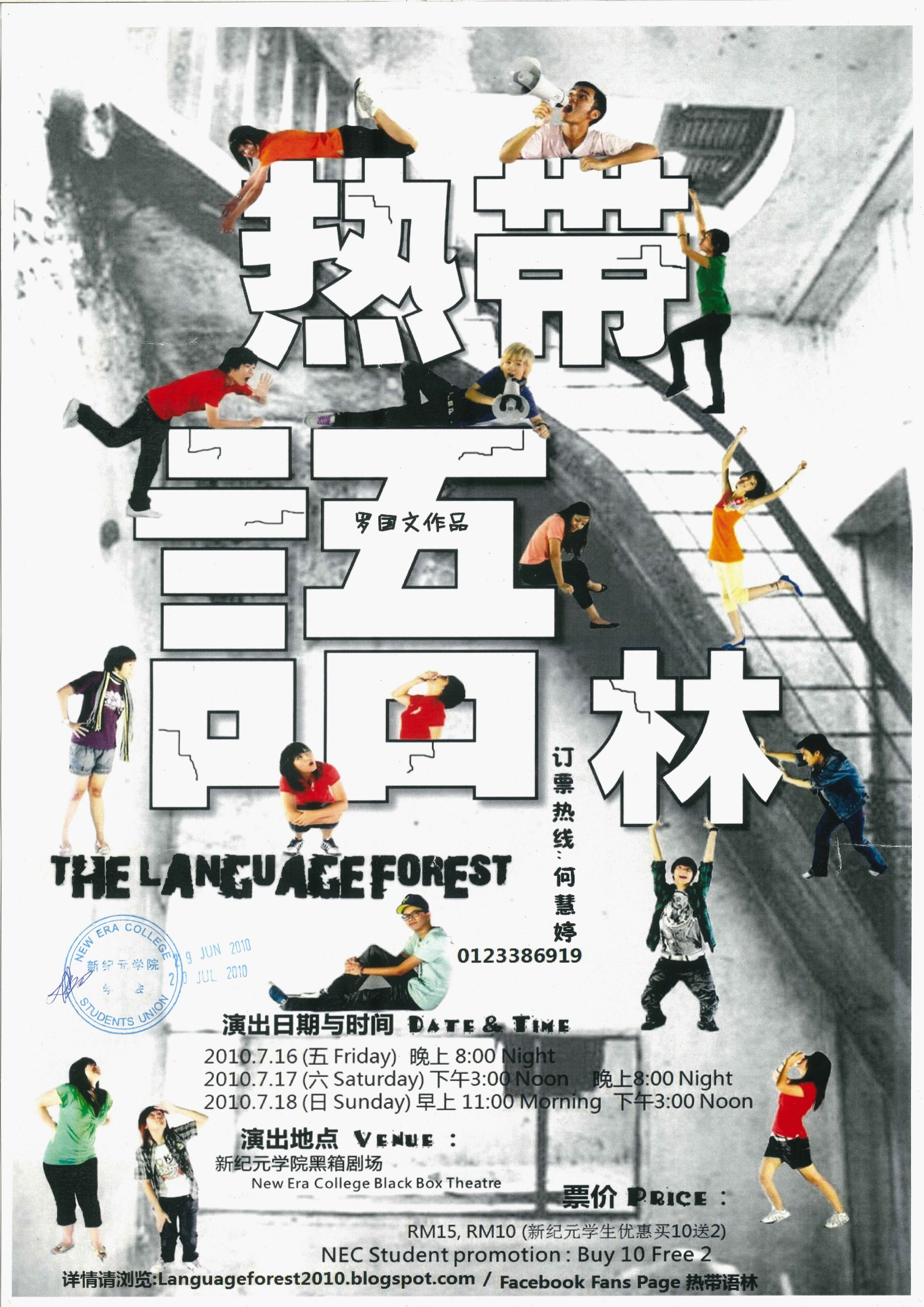 2010 The Language Forest Poster