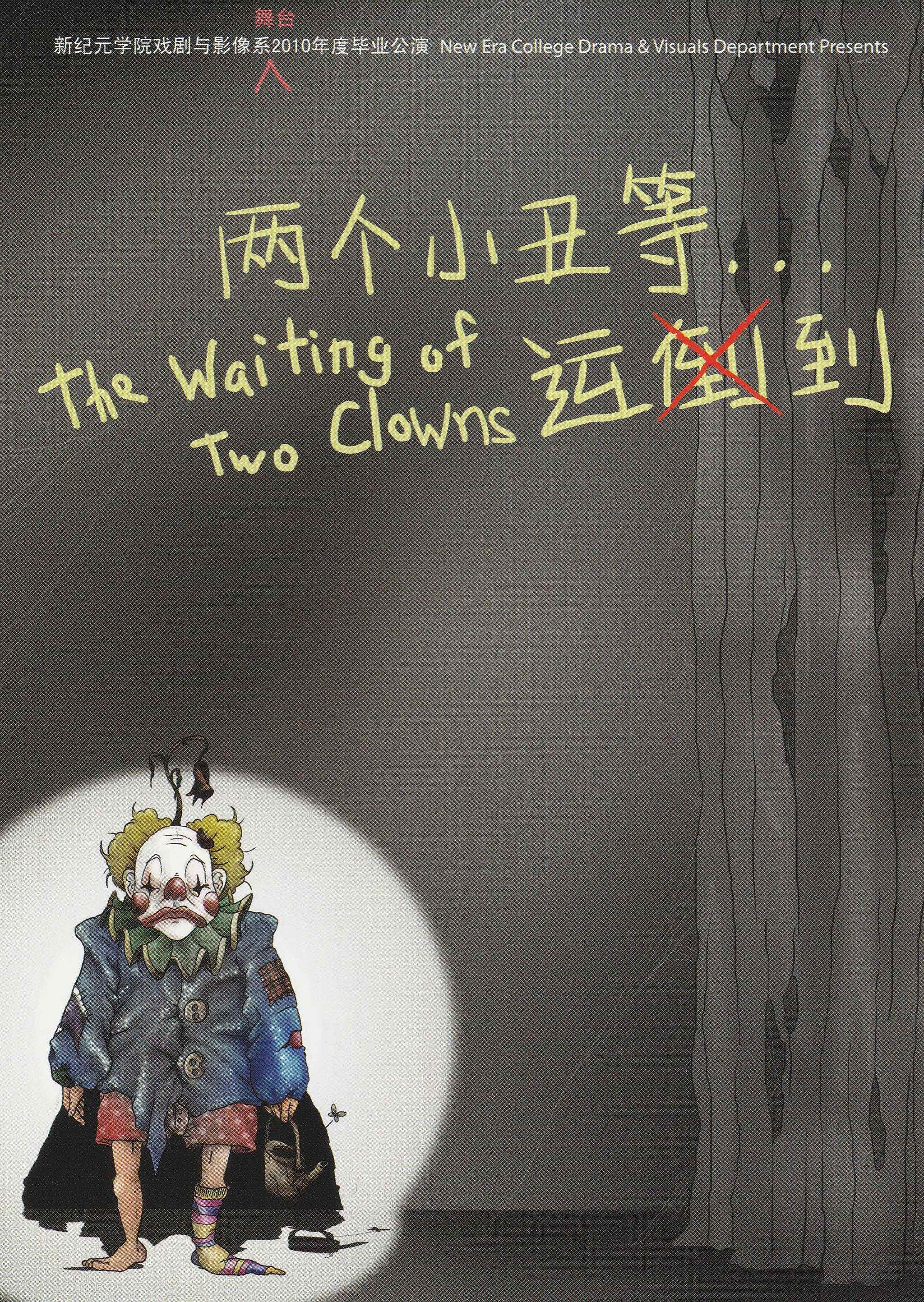 2010 The Waiting Of Two Clowns Flyer 01