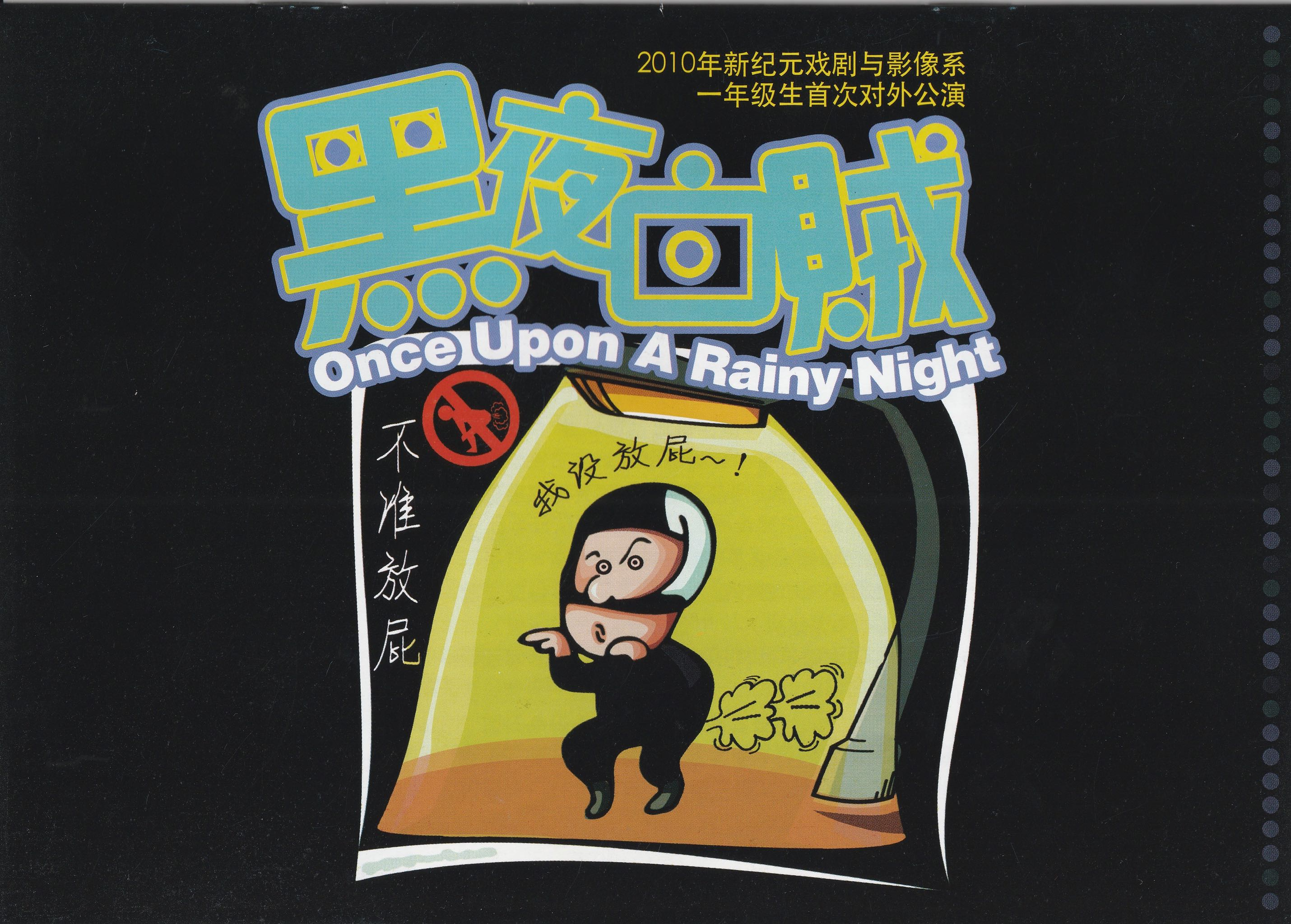 2010 Once Upon A Rainy Night Program Cover