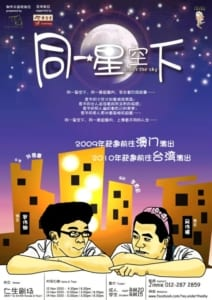 2010 Under The Sky Poster