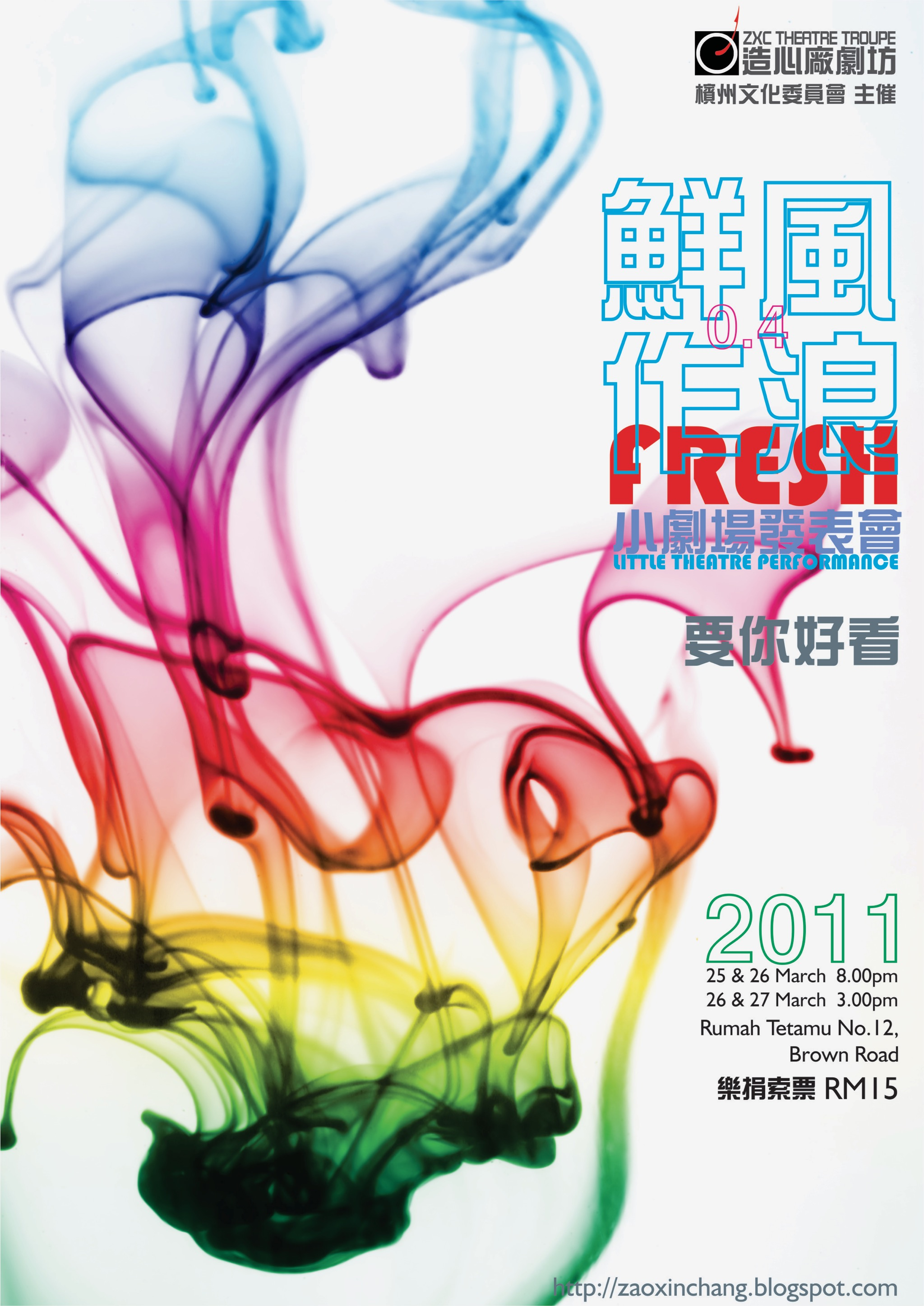 2011 Fresh Little Theatre Performance Poster