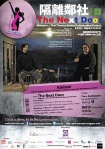 2011 The Next Door Poster