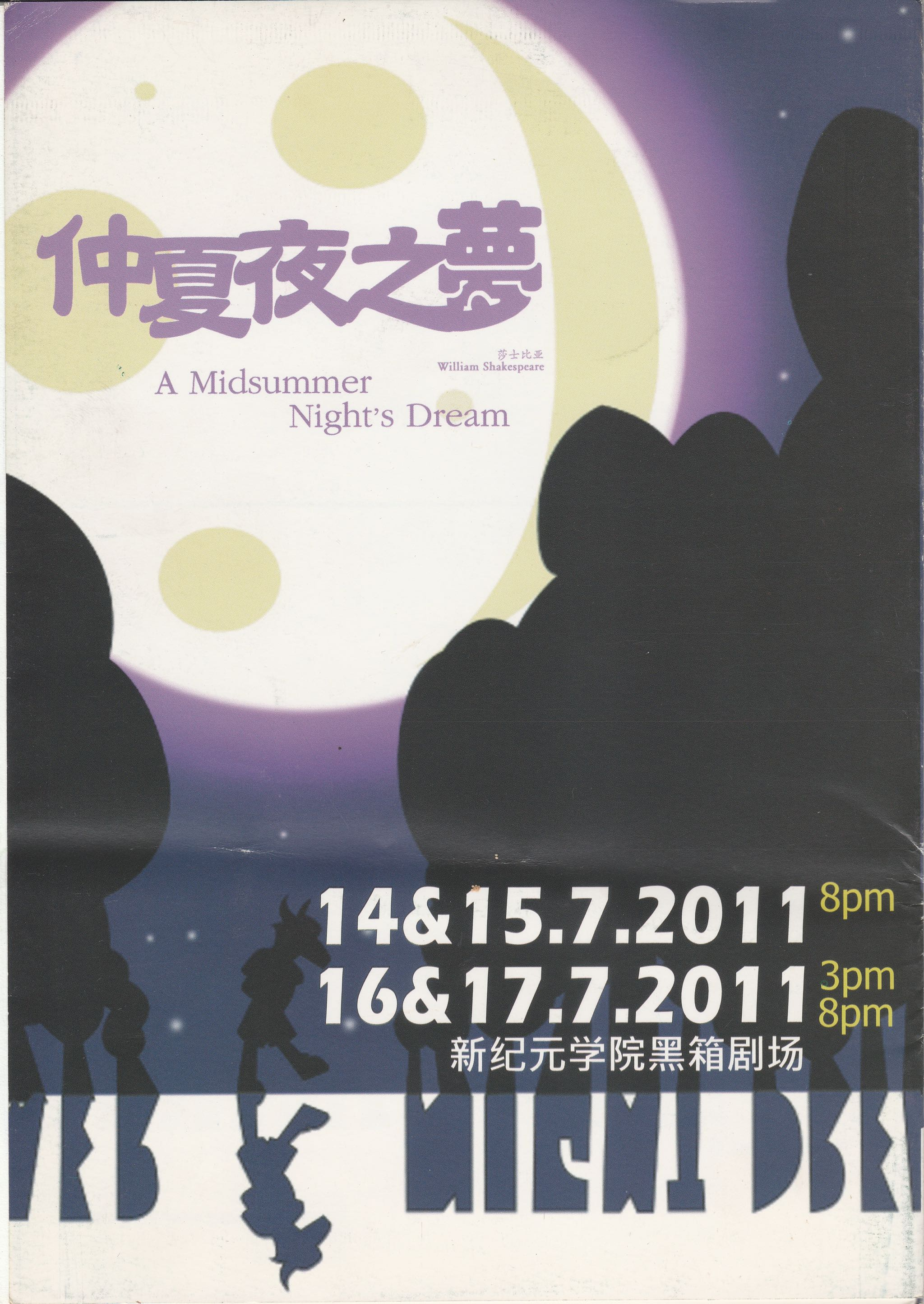 2011 A Midsummer Night's Dream Program Cover