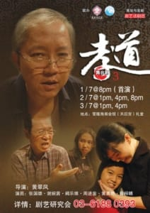 2011 Filial Piety Poster 01