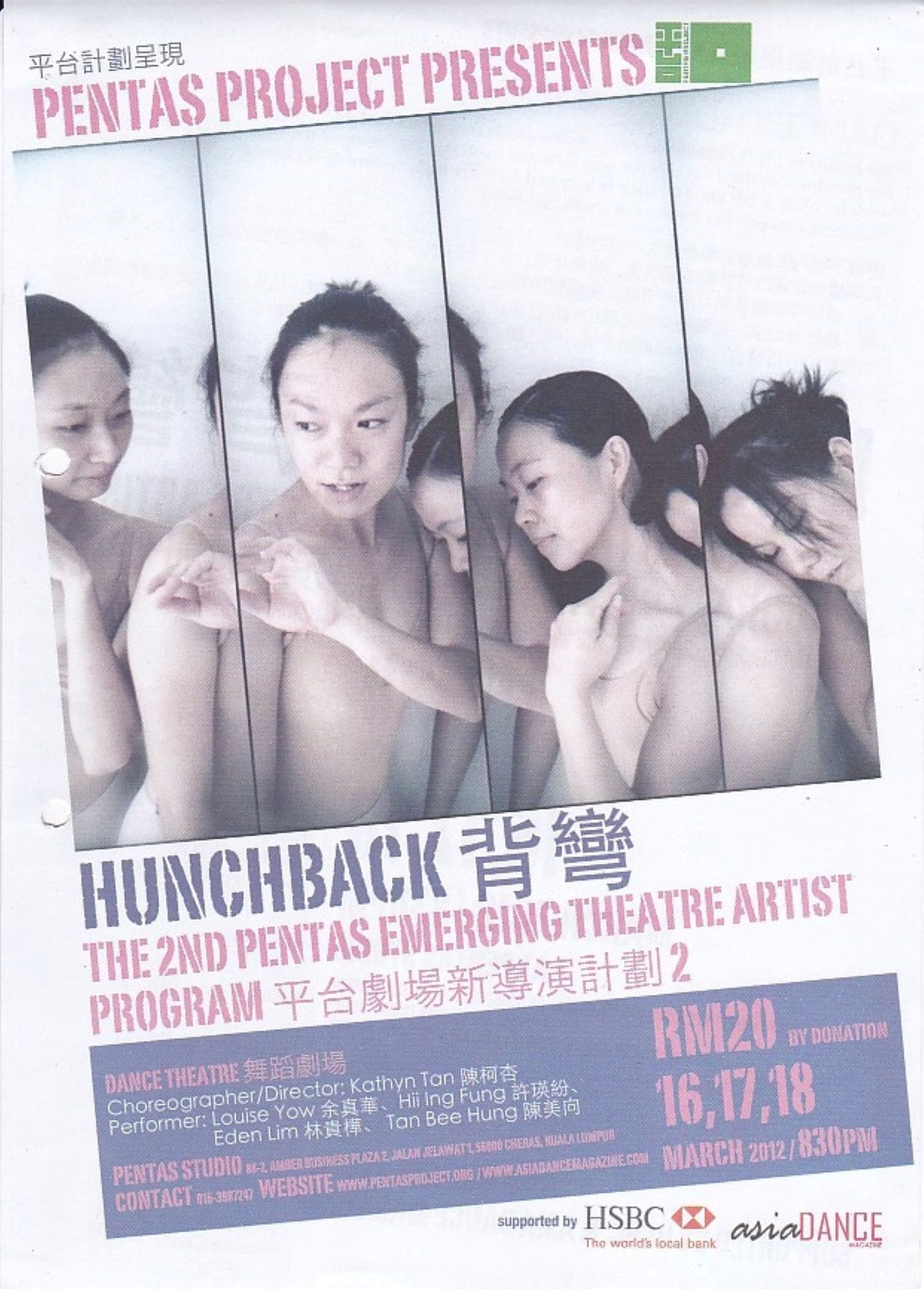 2012 Hunchback Cover