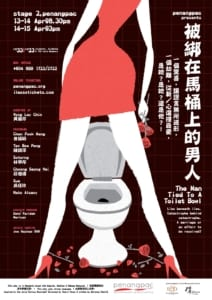 2012 The Man Tied To A Toilet Bowl Poster