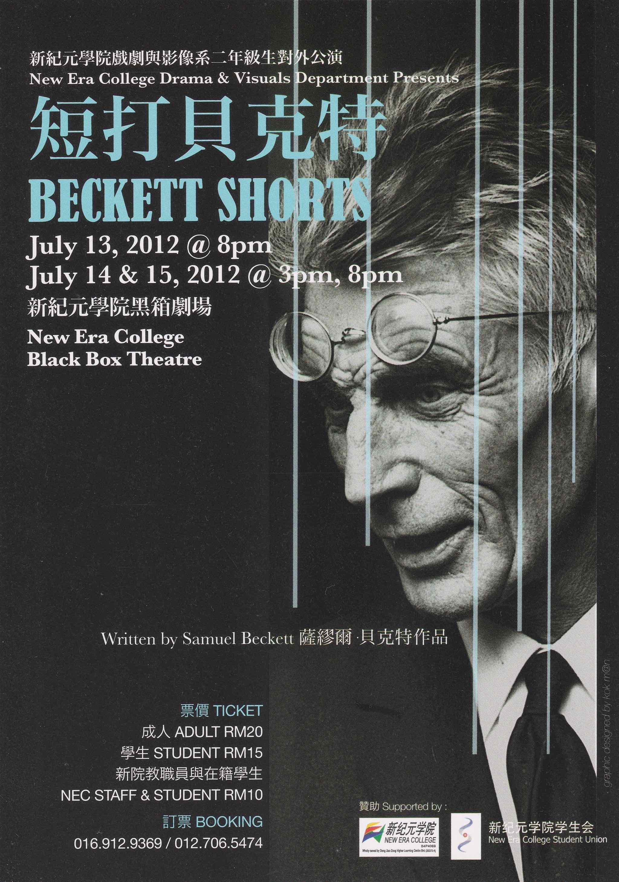 2012 Beckett Shorts Flyer 01