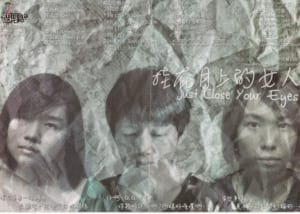 2012 Just Close Your Eye Poster