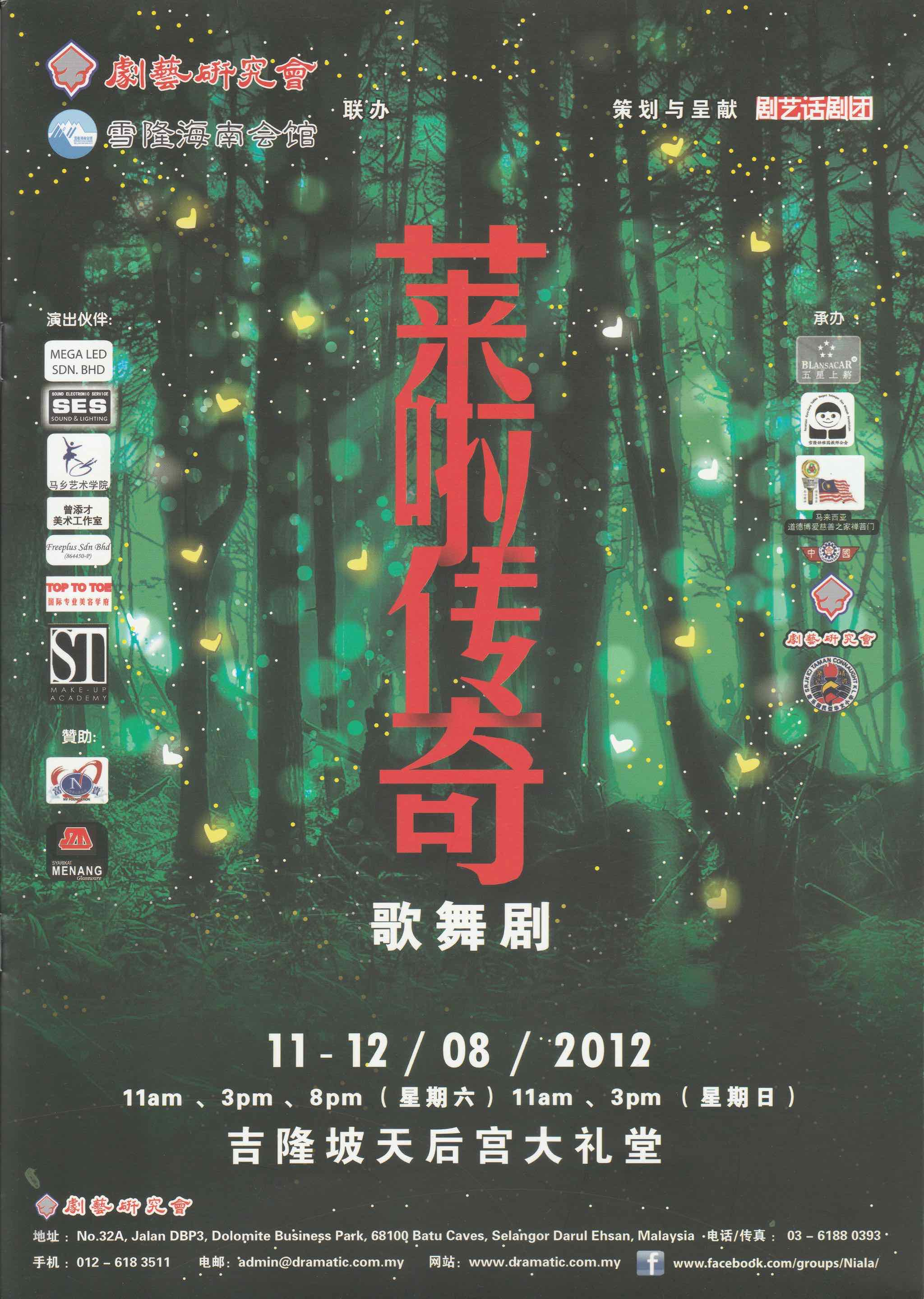 2012 Lynas Legend Program Cover