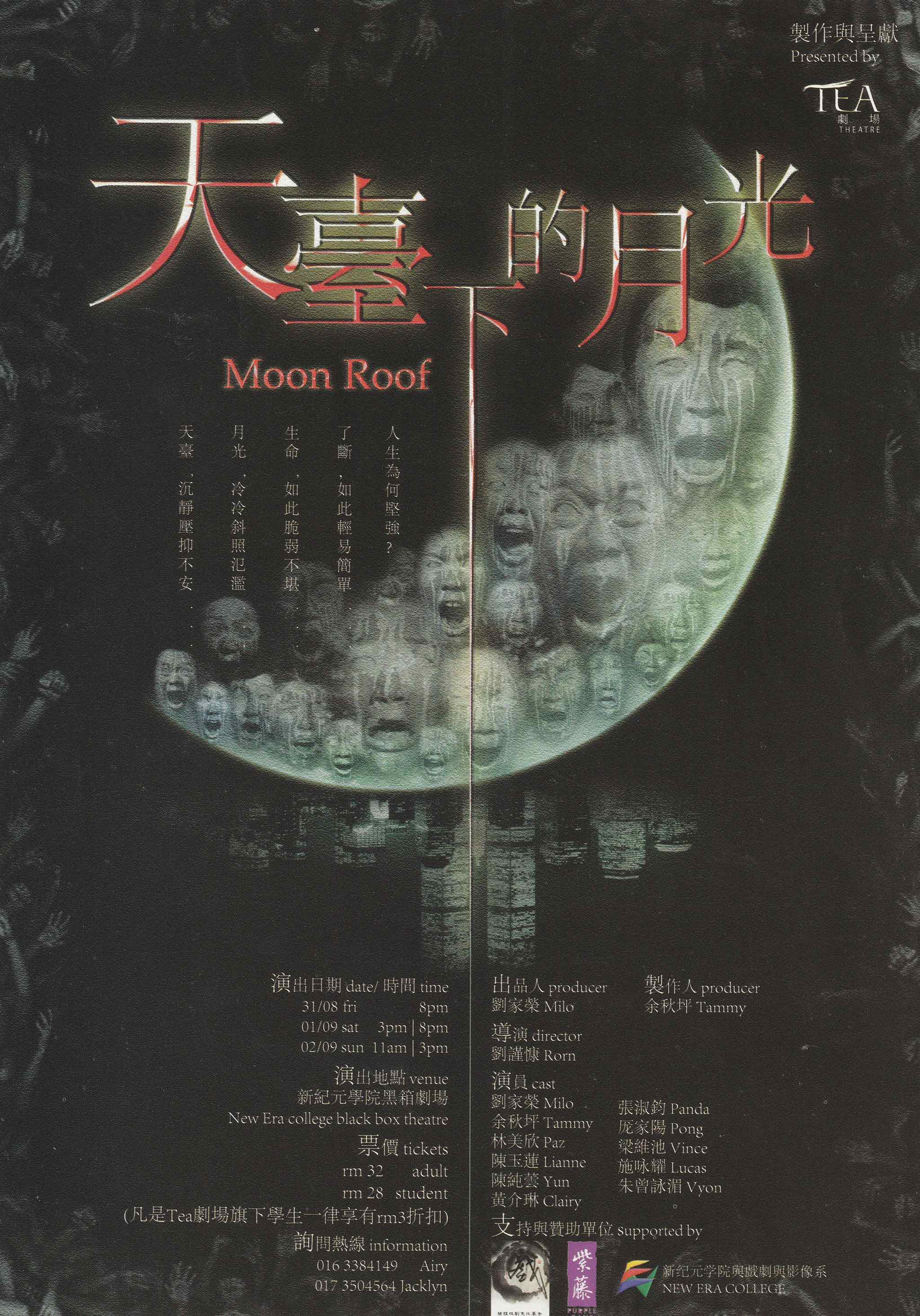 2012 Moon Roof Flyer