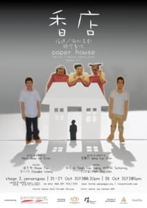 2012 Paper House Poster