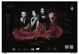 2012 Passion Love Poster