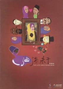 2012 The Late Christopher Bean Program Cover
