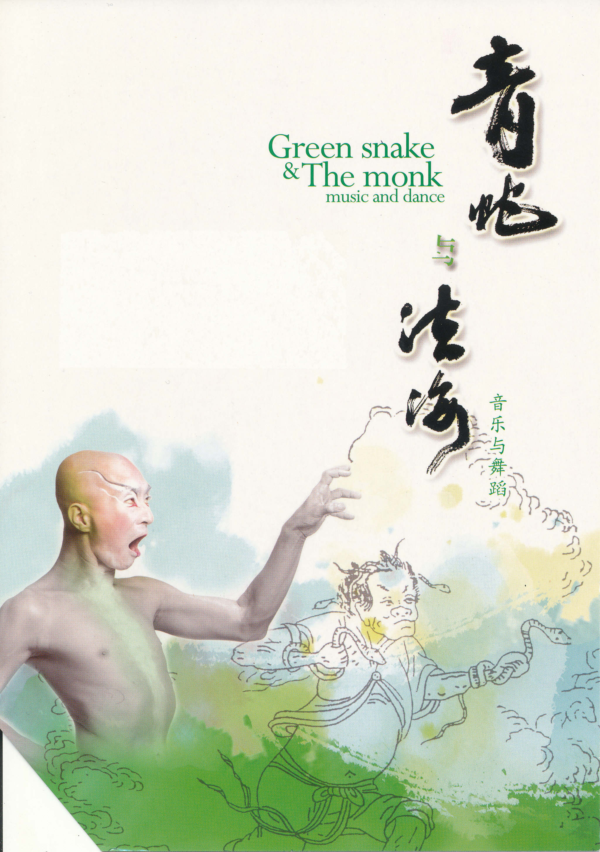 2013 Green Snake & The Monk Cover