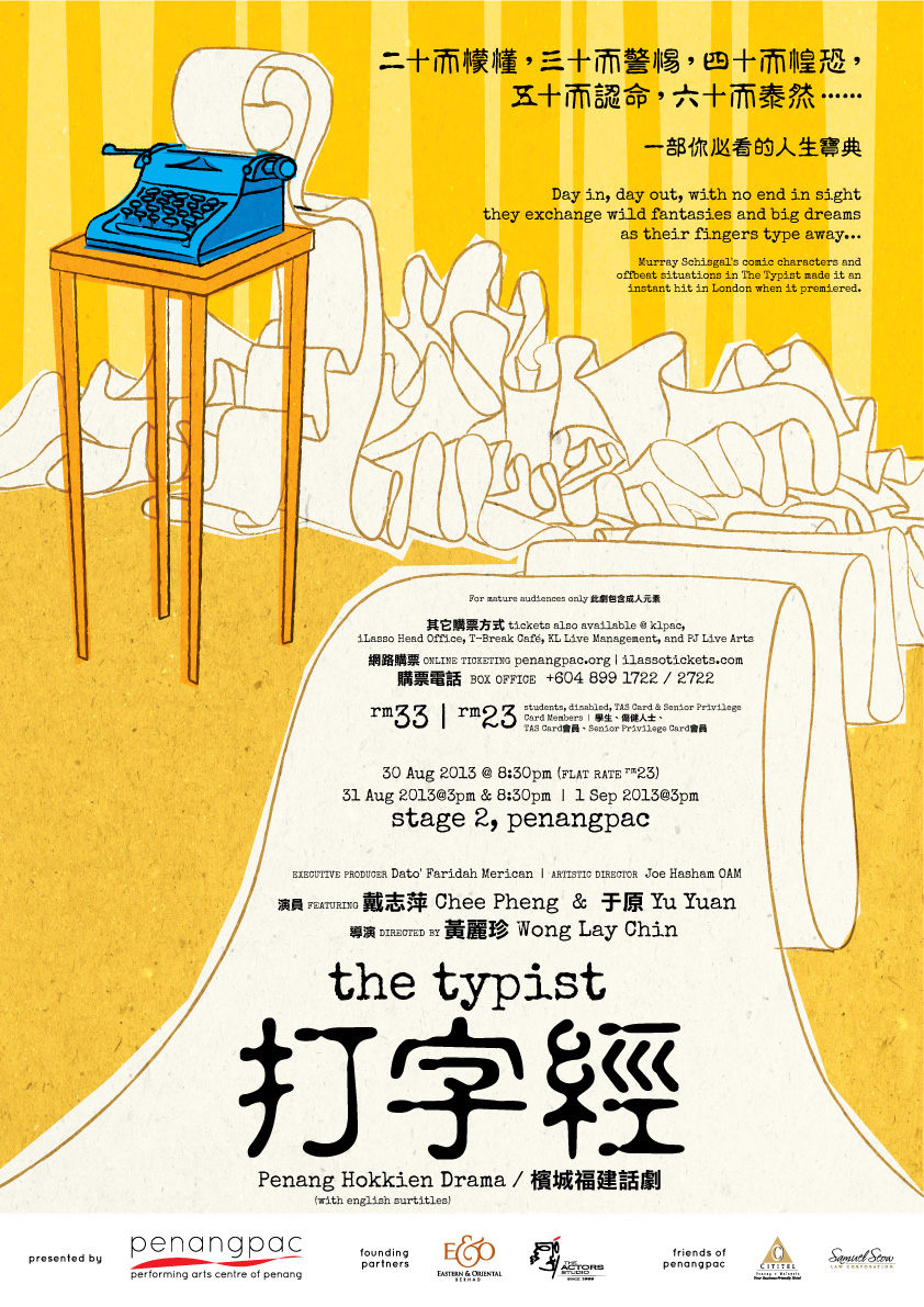 2013 The Typist Poster