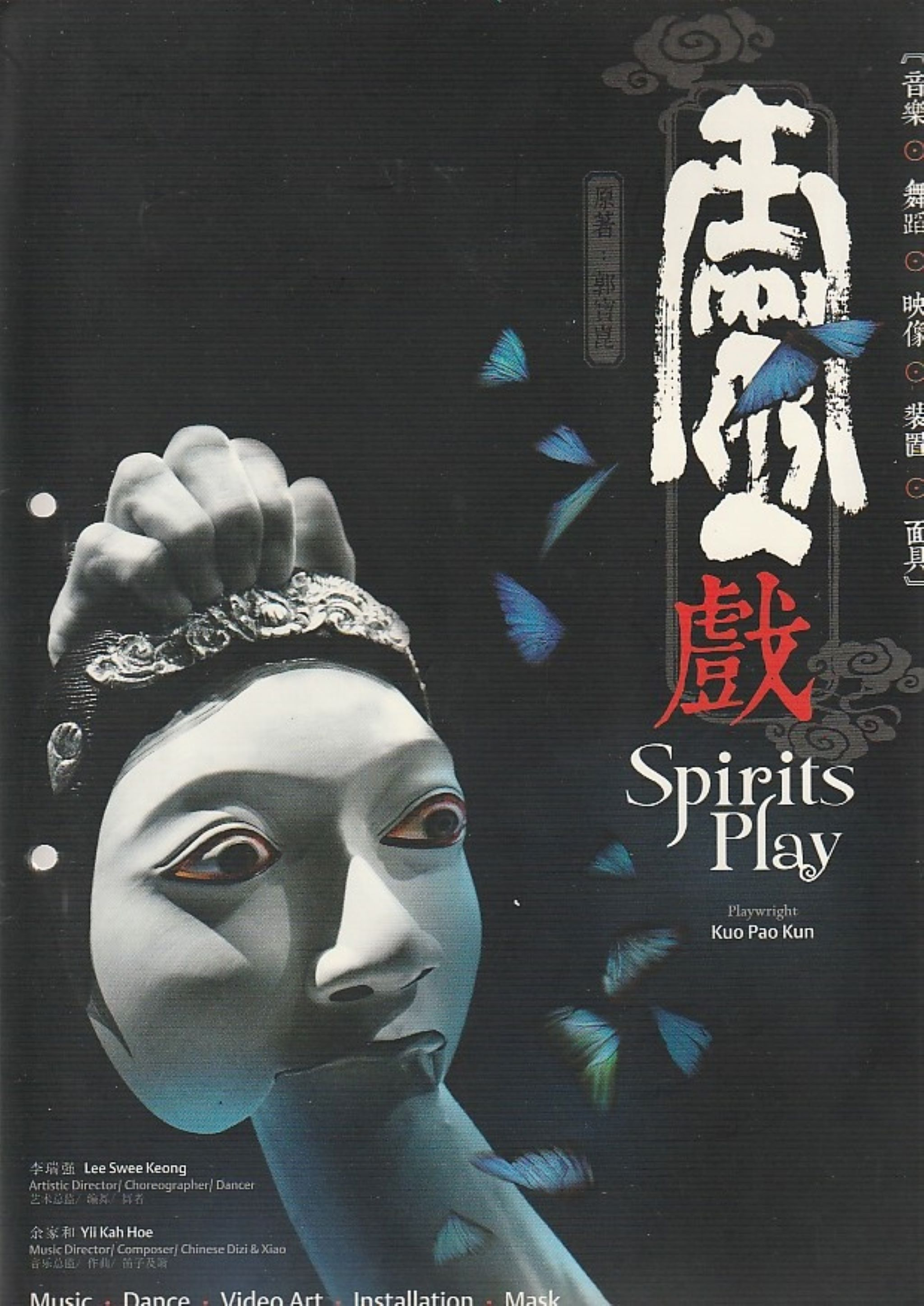 2013 Spirits Plays Cover