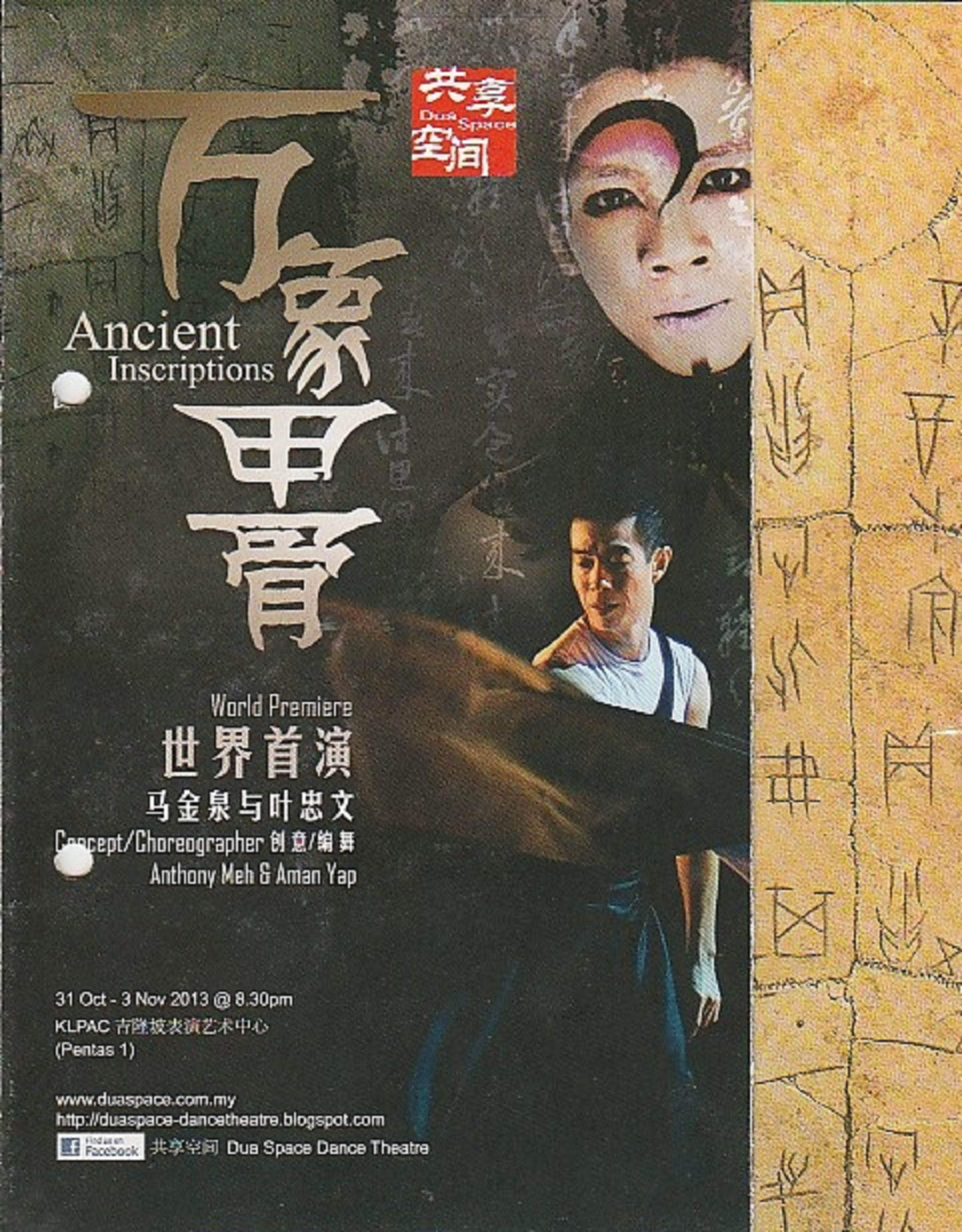 2013 Ancient Inscriptions Cover