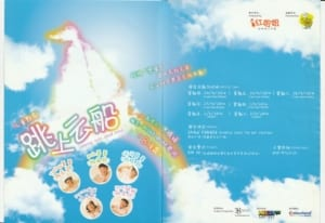 2014 Leaping Into Cloud Nine Poster