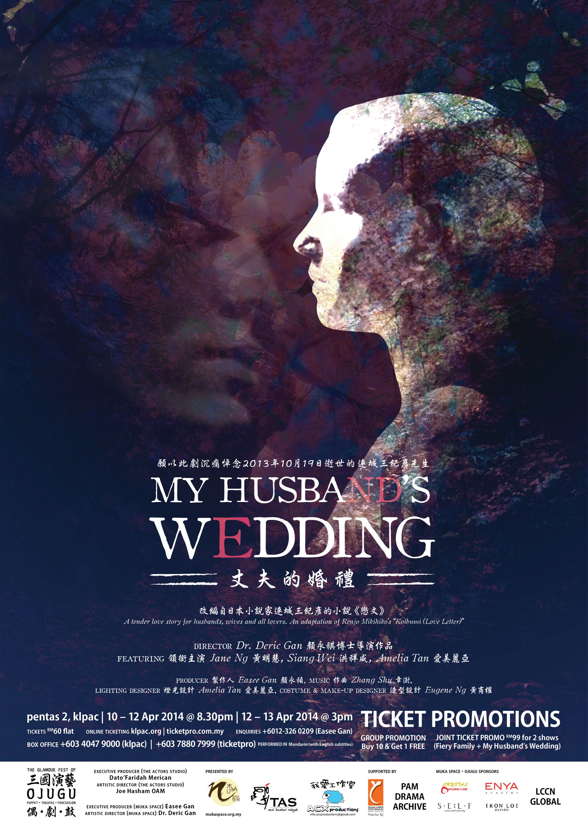 2014 My Husband's Wedding Poster