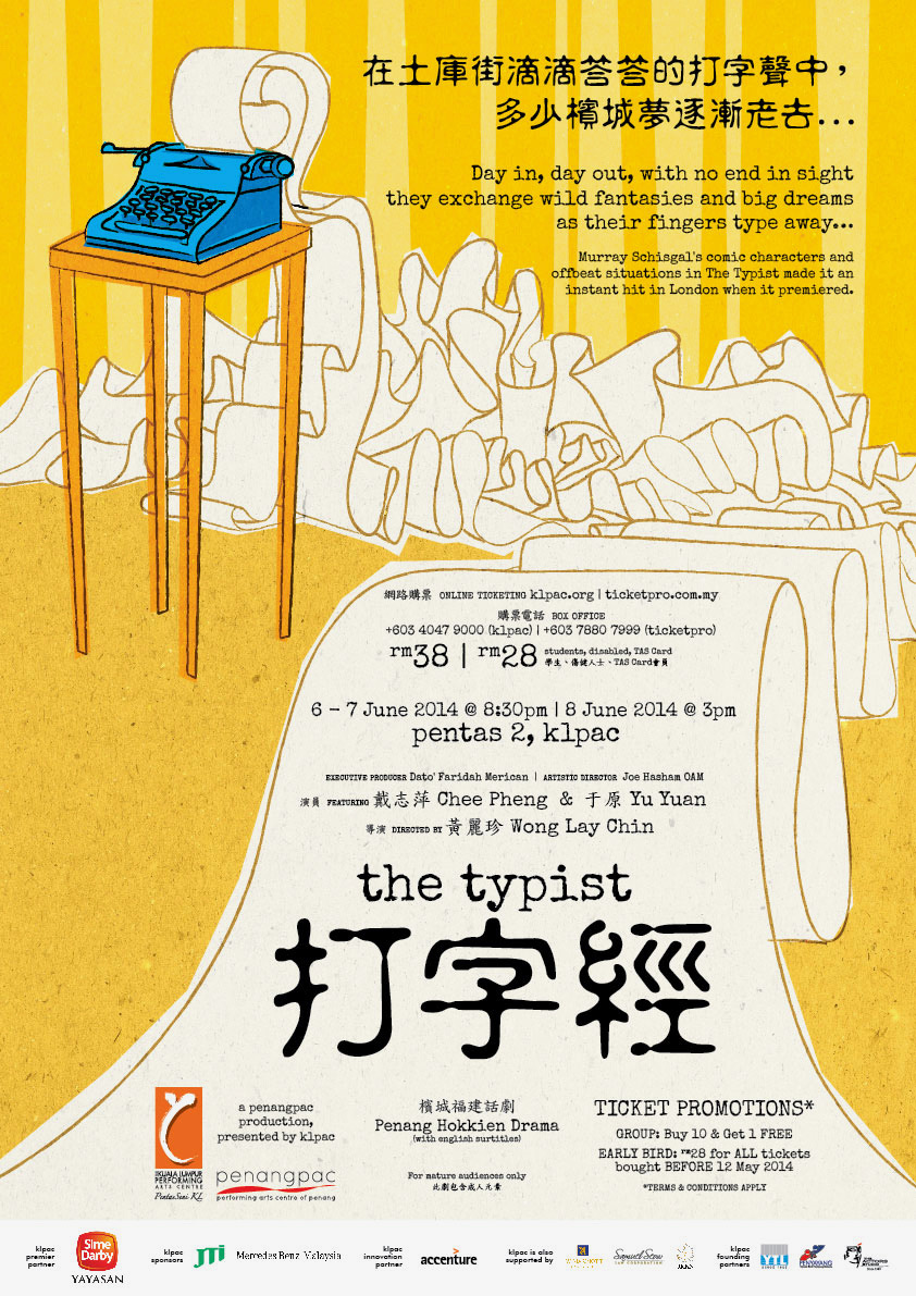 2014 The Typist Poster