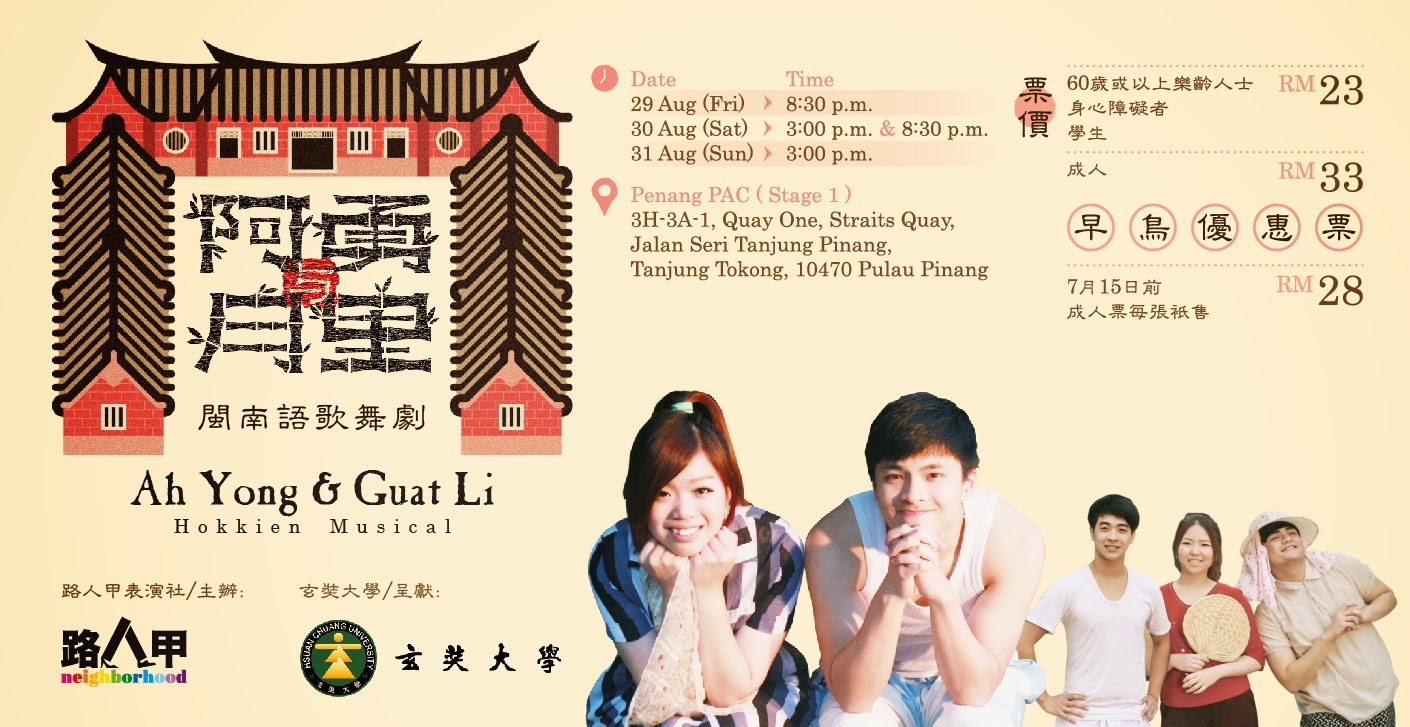 2014 Ah Yong and Guat Li Flyer
